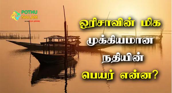 Orissa Important River Name in Tamil