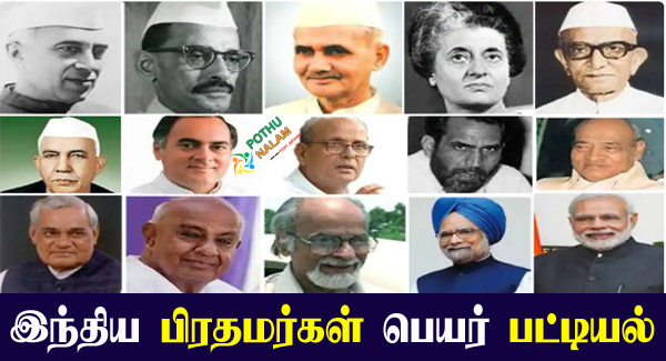 Prime Minister Of India List in Tamil