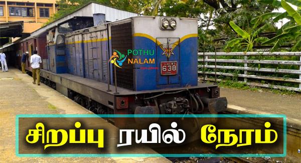 Railway Time Tamil