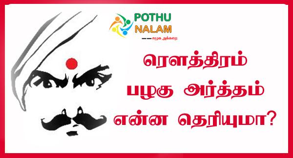 Rowthiram Pazhagu Meaning in Tamil