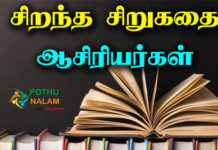 Sirukathai Authors in Tamil