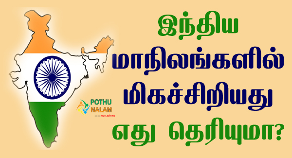 Smallest State in India in Tamil