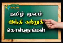 Spoken Hindi Through Tamil