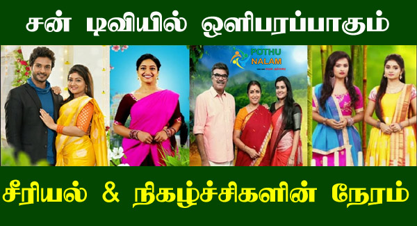 Sun TV Serial Names Tamil