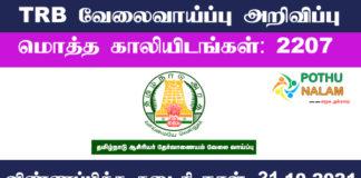 TN TRB Velaivaippu 2021