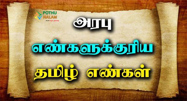Tamil Engal