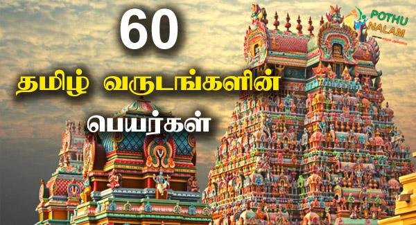 Tamil Varudangal 60 Names in Tamil