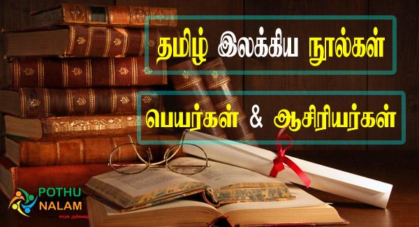 Tamil ilakkiya Noolgal