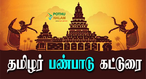 Tamilar Panpadu Katturai in Tamil
