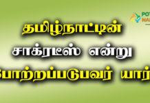 Tamilnattin Sakraties in Tamil