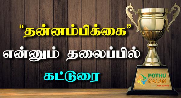 Thannambikkai Katturai in Tamil