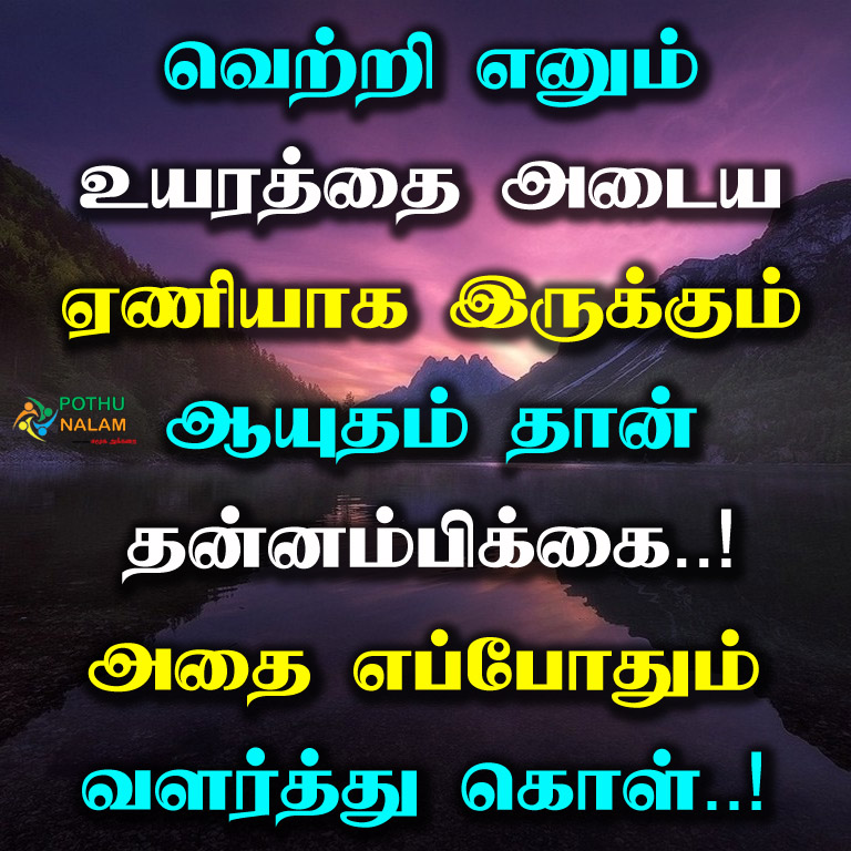 Thannambikkai Ponmozhigal in Tamil