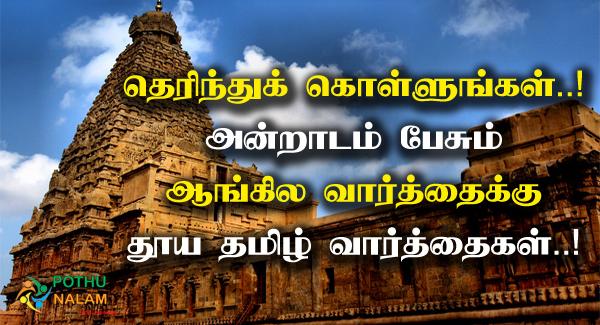 Thooya Tamil Varthaigal