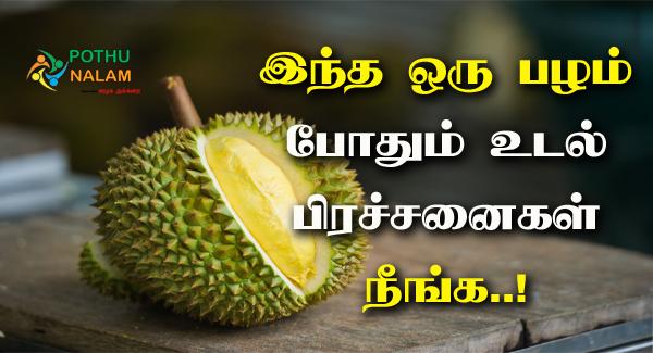 Thuriyan Palam Benefits in Tamil