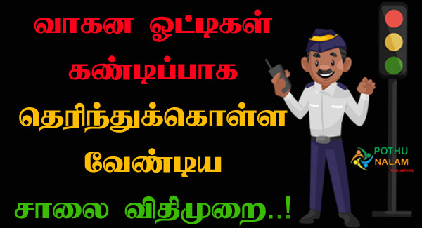 Traffic Rules in Tamil