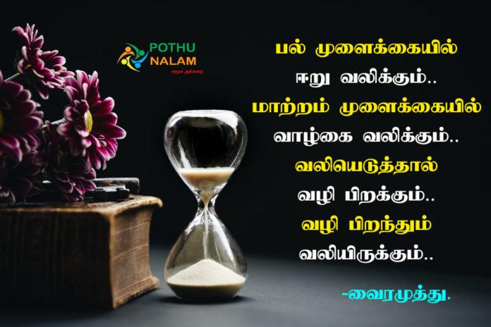 Vairamuthu Kavithaigal 2