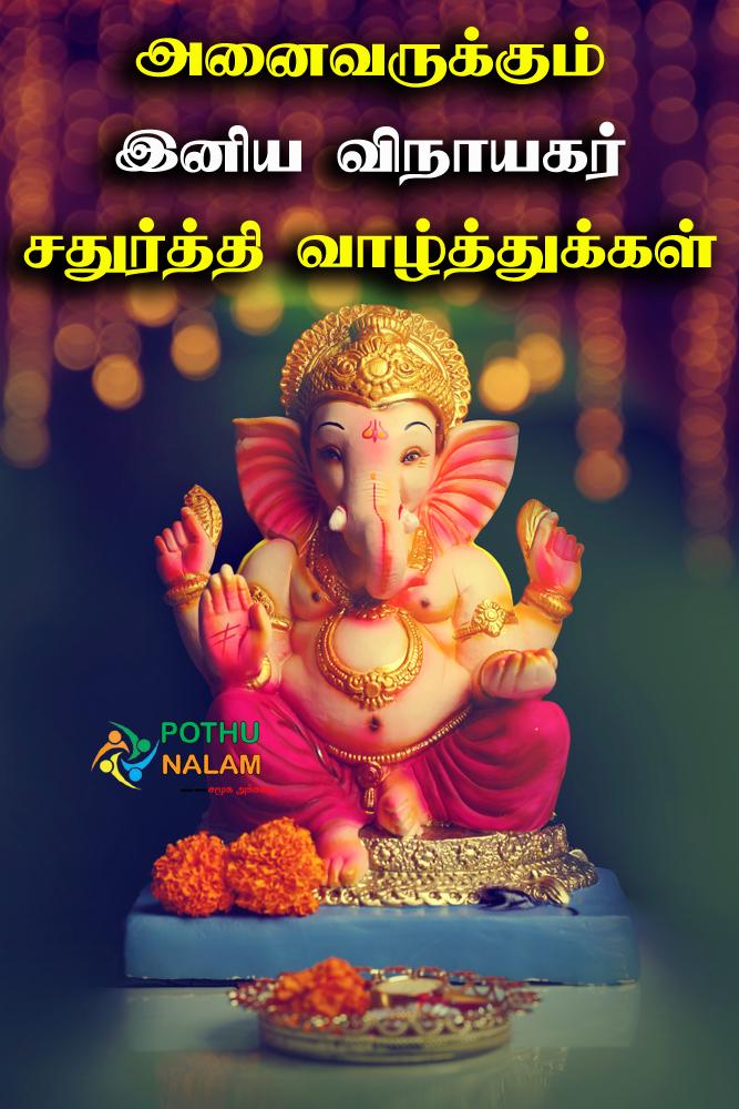 Vinayagar Chathurthi Wishes Tamil