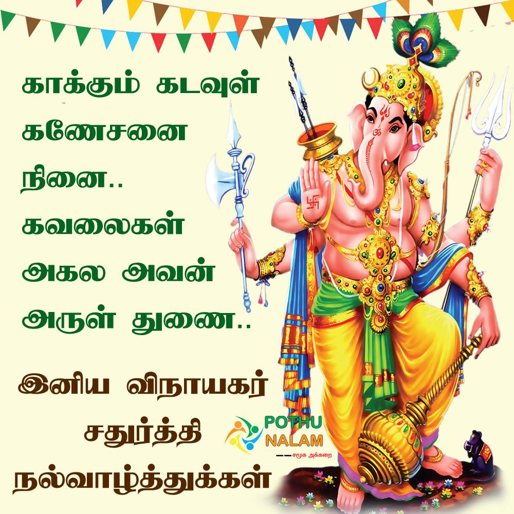 விநாயகர் சதுர்த்தி நல்வாழ்த்துகள் Vinayagar-Chaturthi-Valthukal-2021