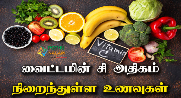 Vitamin C Foods in Tamil