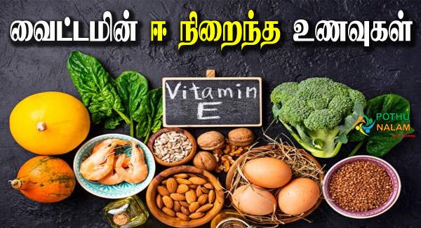 Vitamin E Foods in Tamil