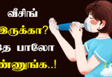 Wheezing Treatment in Tamil