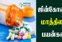 Zincovit Tablet Uses in Tamil