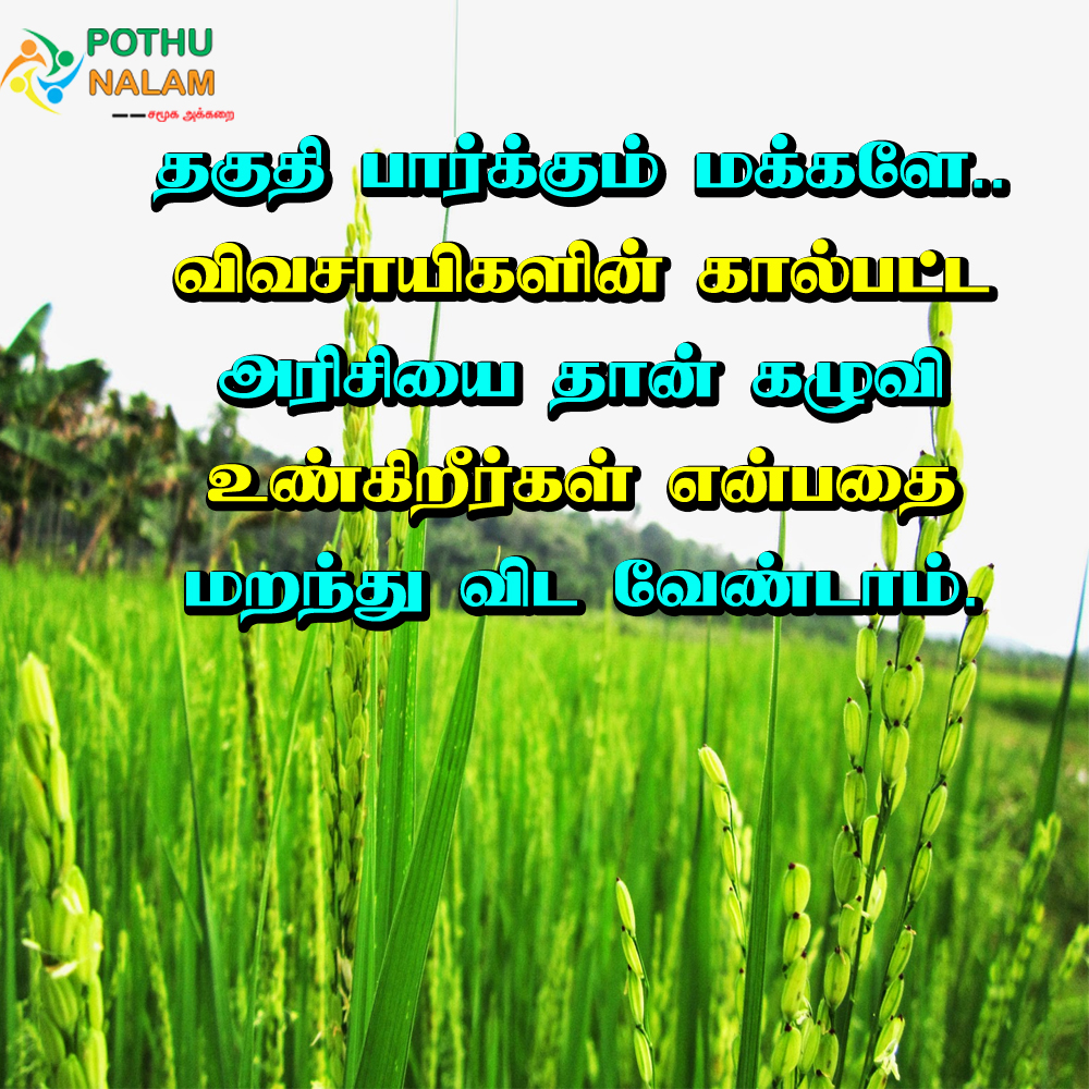 agriculture kavithai in tamil