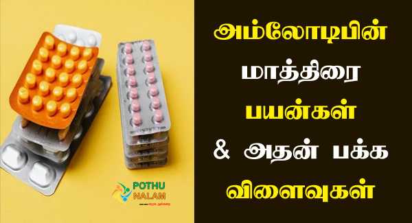 amlodipine tablet uses in tamil