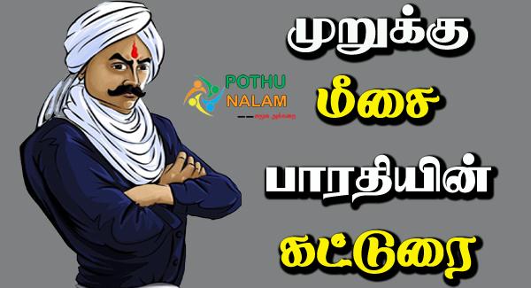 bharathiyar katturai in tamil