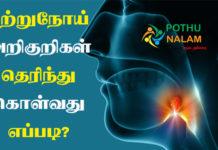 cancer symptoms in tamil