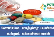cetirizine tablet uses in tamil