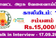 chengalpattu district recruitment