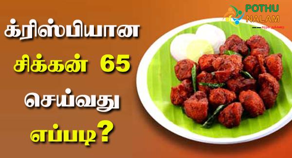 chicken 65 receipe in tamil