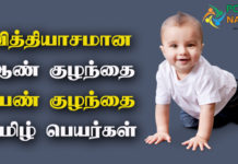 different tamil names