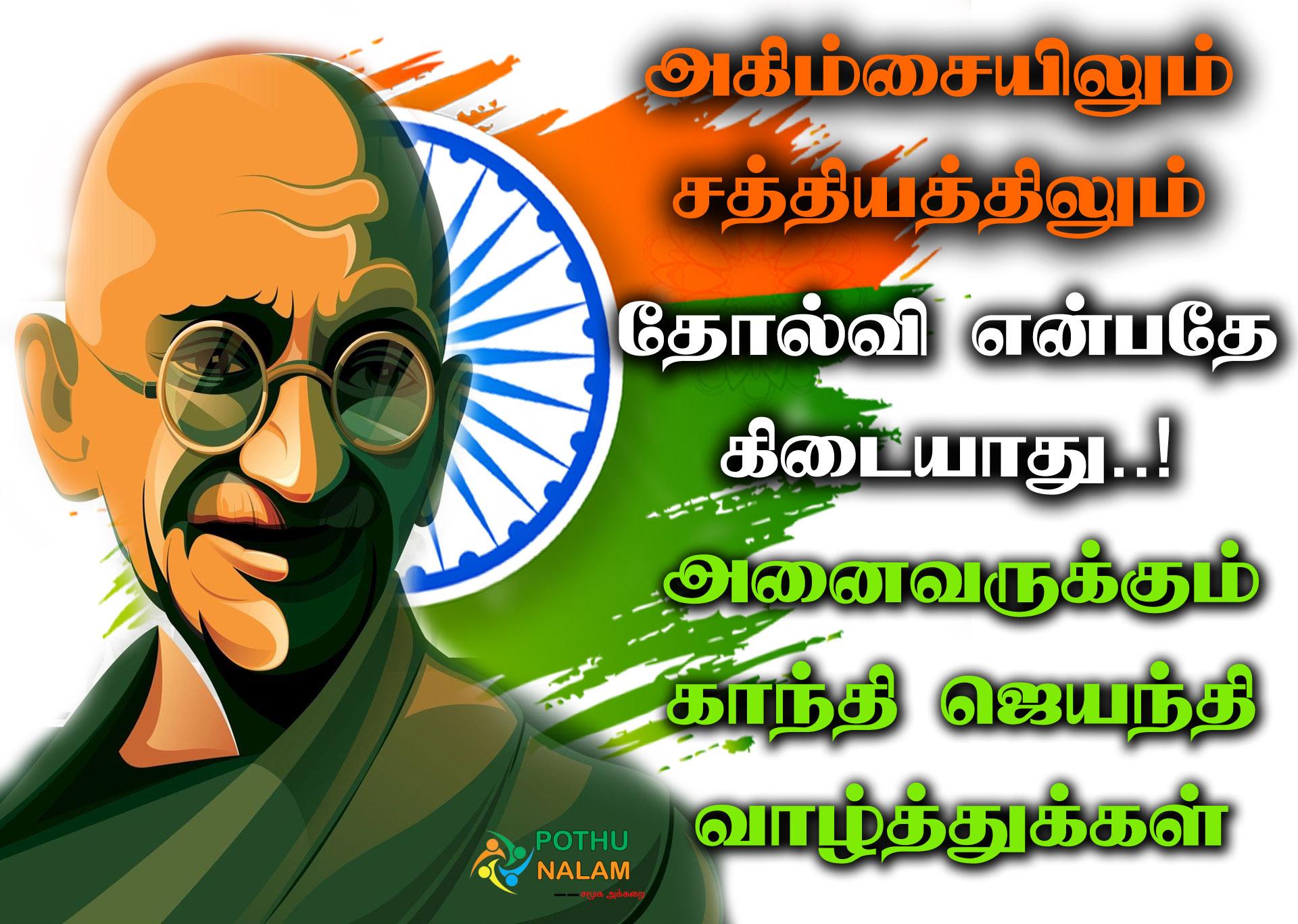gandhi jayanti quotes in tamil