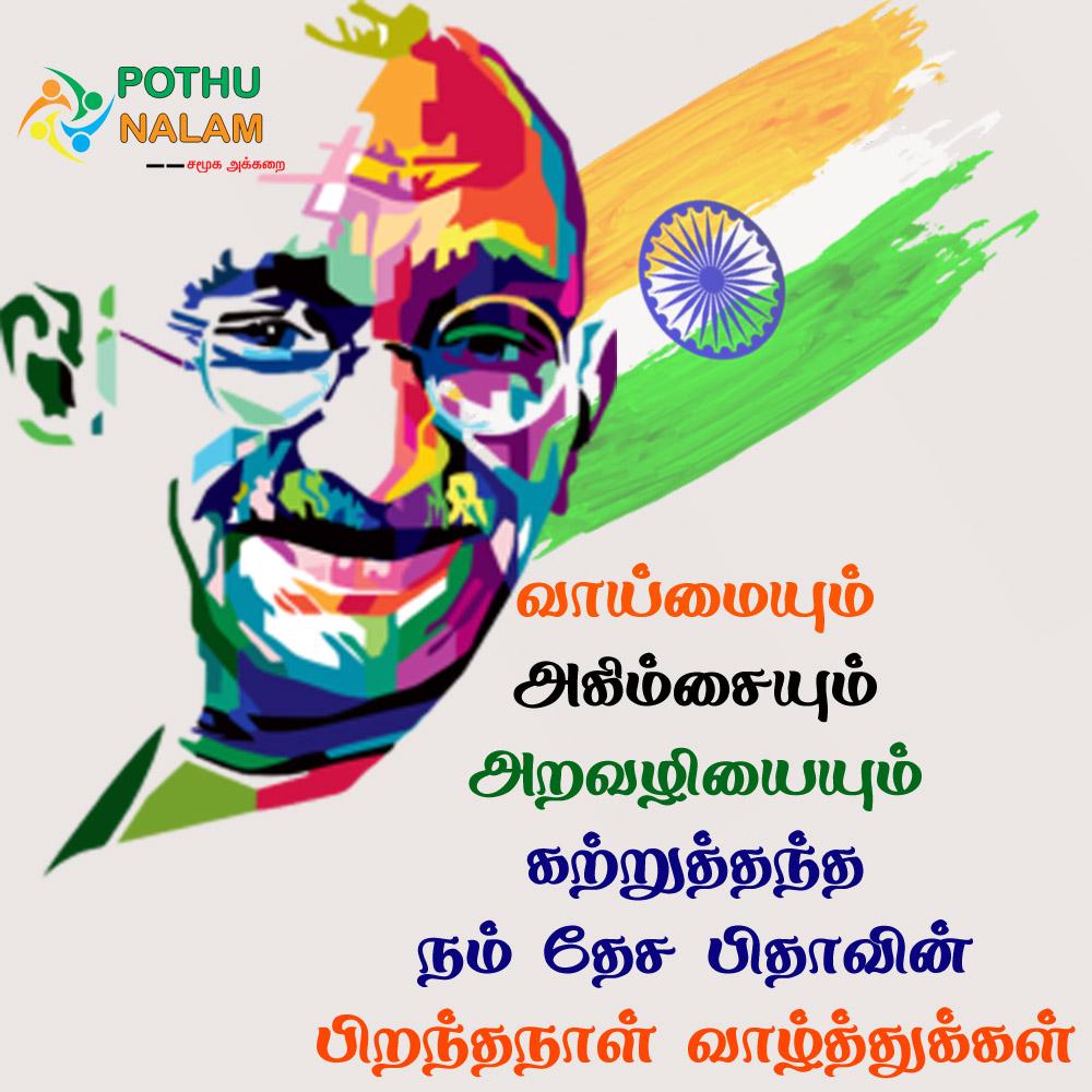 gandhi kavithaigal tamil