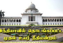 india first high court in tamil