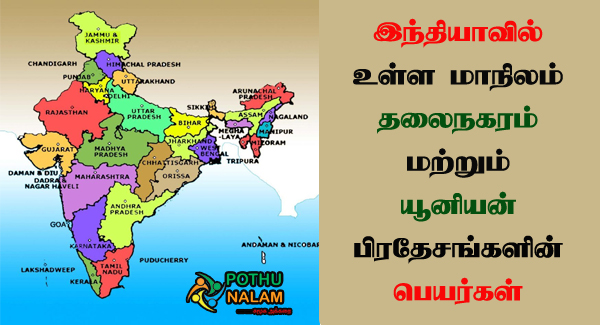 india states, capital and territories name in tamil