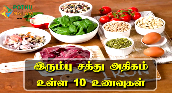 iron rich foods in tamil