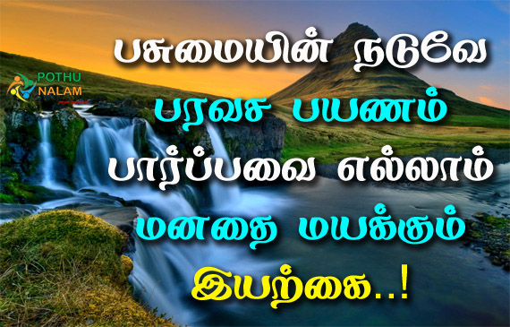 iyarkai kavithaigal in tamil
