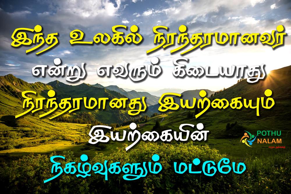 iyarkai quotes in tamil