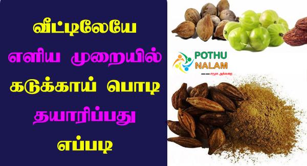 kadukkai benefits in tamil