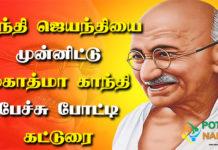 mahathma gandhi speech in tamil