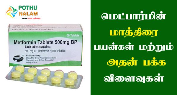 metformin tablet uses in tamil