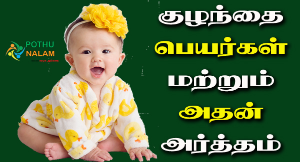 names meaning in tamil