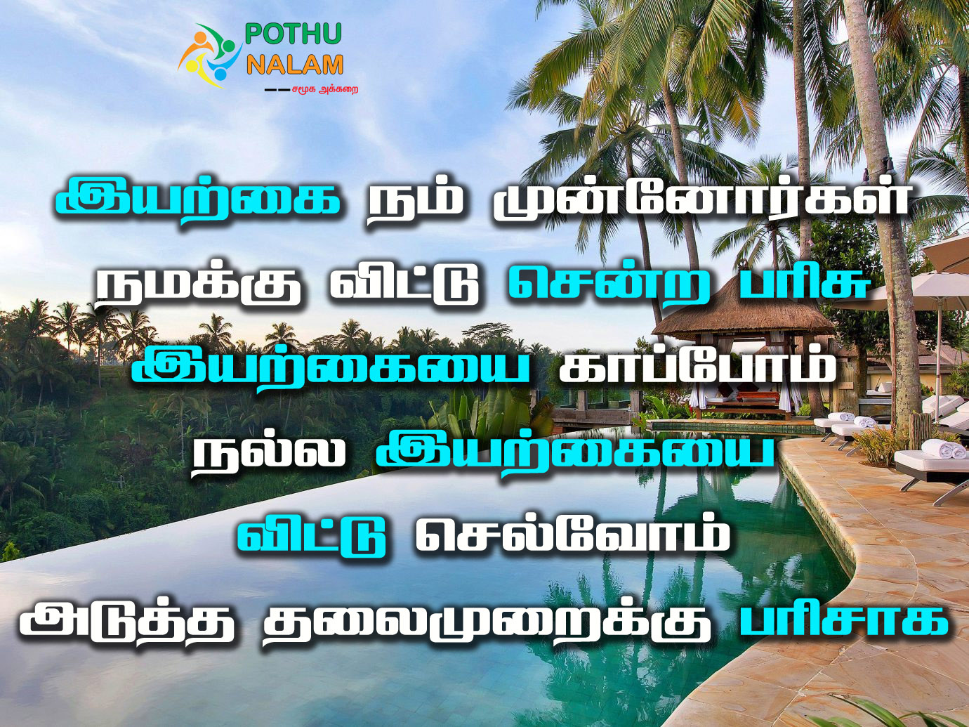 nature quotes in tamil
