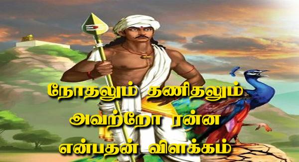 nothalum thanidhalum meaning in tamil