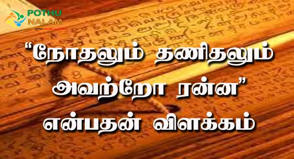 nothlum thanidhalum porul in tamil