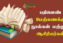 padhinen merkanakku noolgal in tamil