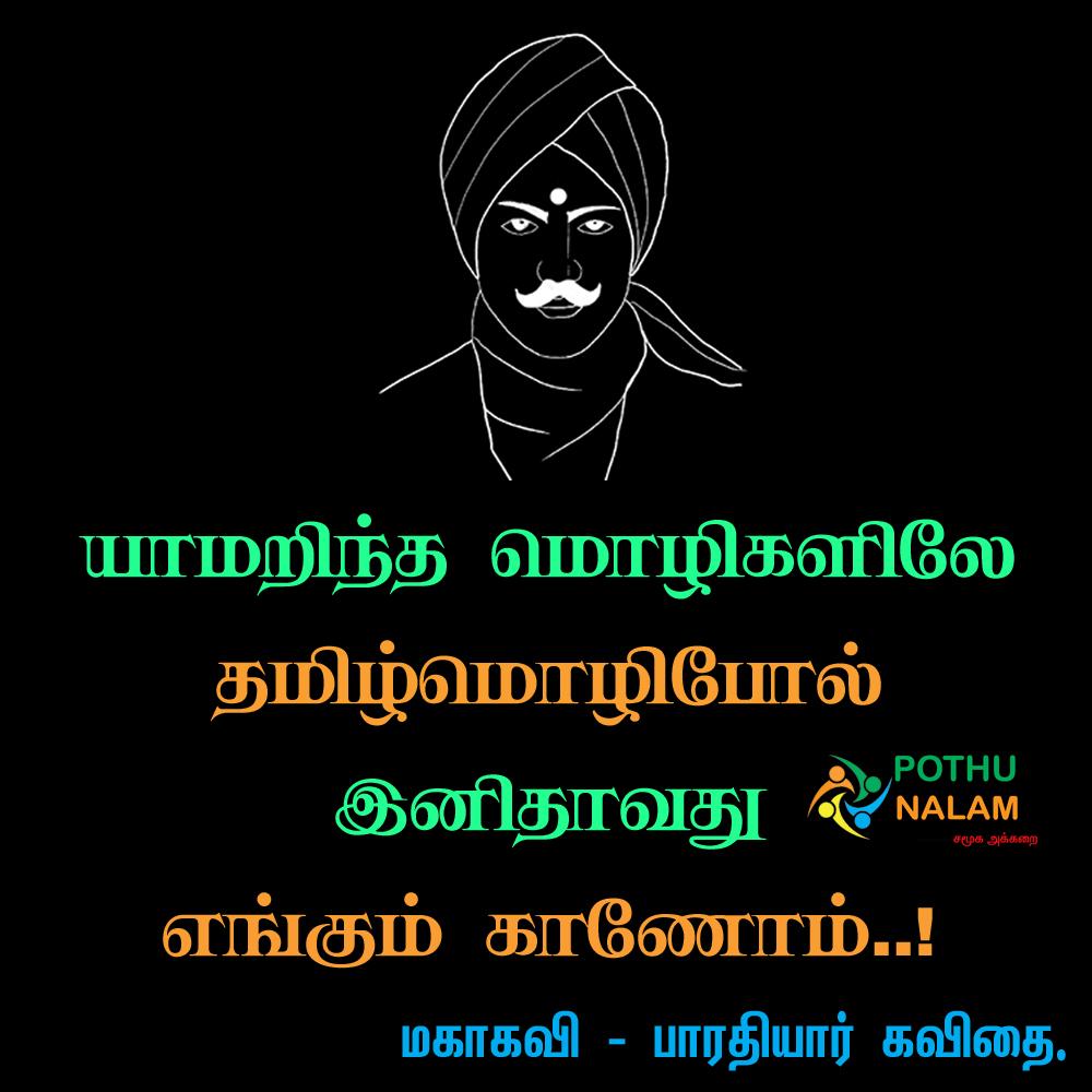 tamil kavithai lyrics